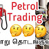 How to Start Petroleum ⛽️ Trading Business | Petrol Trading Business | Business Tips Tamil | The Money 4 U