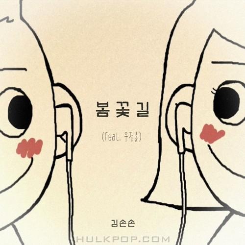 Kim Son Son – 첫 번째 손님 – Single