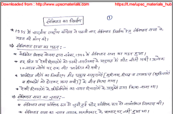M  LAXMI KANT INDIAN POLITY HANDWRITTEN NOTES [RAJ HOLKAR] - Upsc