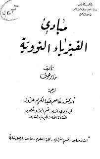 كتاب مبادئ الفيزياء النووية.pdf تحميل مباشر