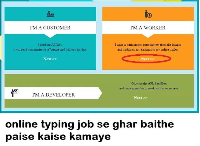 online typing job se ghar baithe paise kaise kamaye