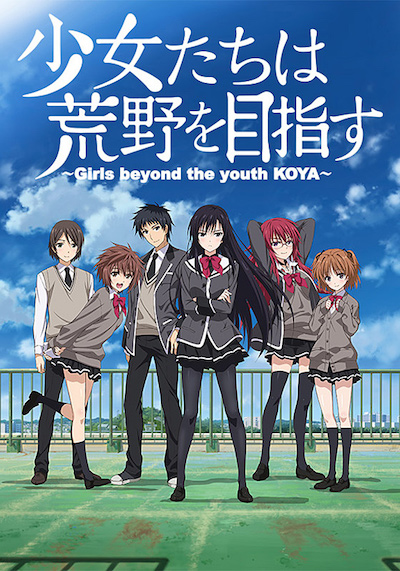 少女們向荒野進發 OVA,少女たちは荒野を目指す OVA,Girls Beyond the Wasteland OVA,Shoujo-tachi wa Kouya wo Mezasu OVA