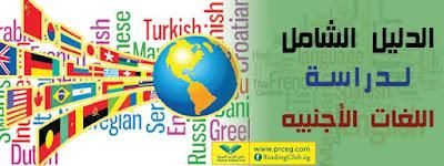 دليلك الشامل لتعلم اللغات الأجنبية ( الجزء الاول )