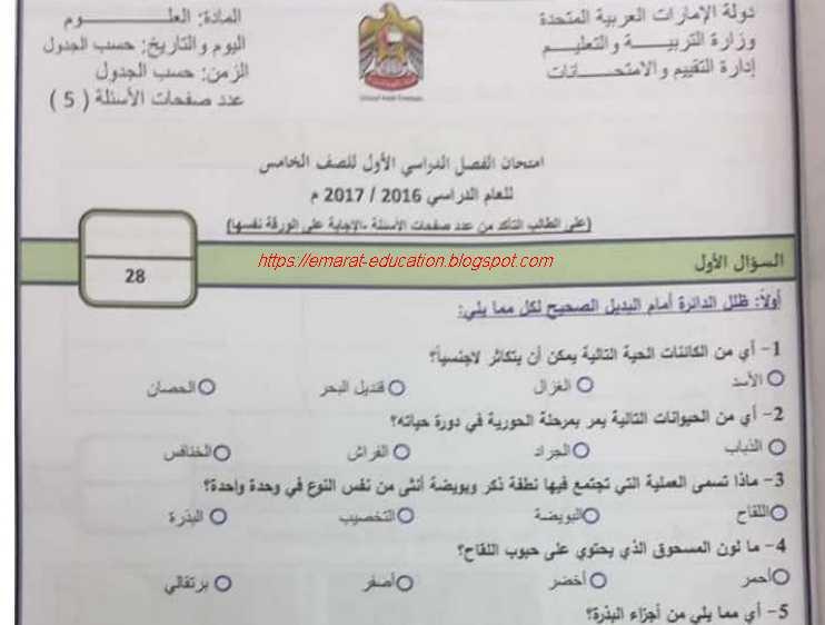 الامتحان الوزاري علوم للصف الخامس الفصل الدراسي الأول 2016-2017الامارات
