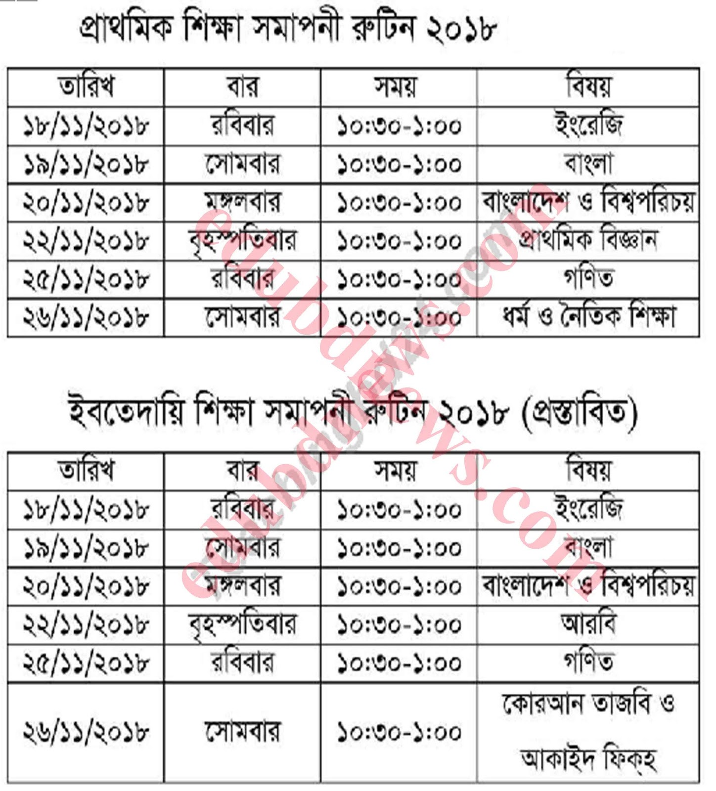 Ebatadiya Madrasah Final Exam And PSC Exam Routine Download 2018