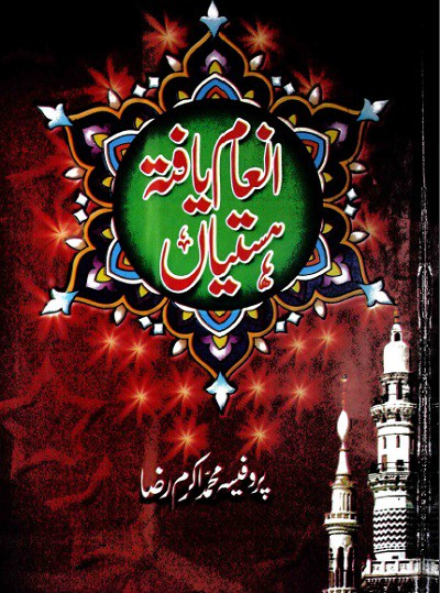 Inam Yafta Hastian By Muhammad Akram Raza Pdf Free Download
