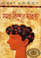 সমগ্র কিশোর সাহিত্য-নারায়ণ গঙ্গোপাধ্যায়