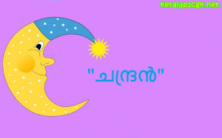 20 Kerala PSC GK Questions and Answers Based on Moon