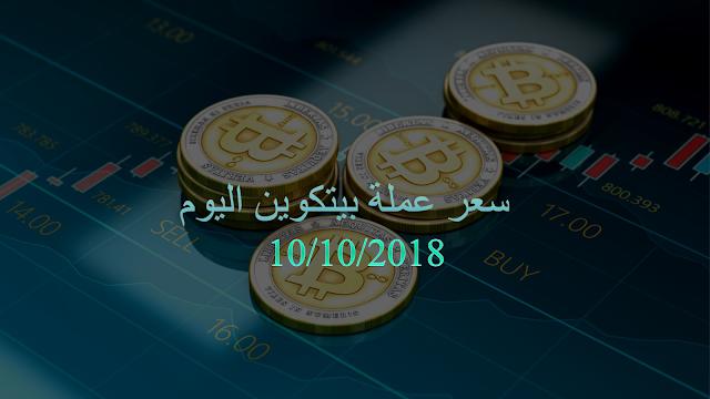 اسعار العملات الرقمية اليوم الاربعاء 10/10/2018