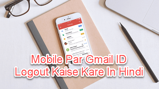 gmail-id-logout-kaise-kare