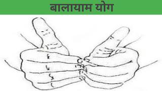 बालायाम (balayam) goya for hair growth in hindi