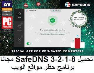تحميل SafeDNS 3-2-1-8 مجانا برنامج حظر مواقع الويب