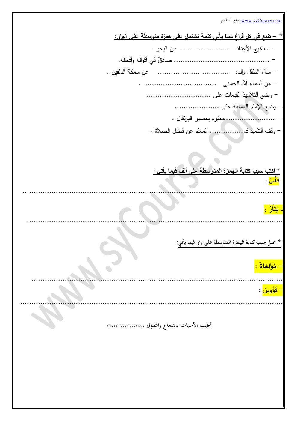 كتاب لغتي للصف الاول الابتدائي الفصل الاول pdf