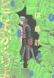 [伊藤静] とこよかくりよ 第01-02巻