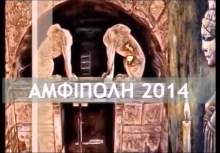 ΑΜΦΙΠΟΛΗ 2014 - ΝΤΟΚΙΜΑΝΤΕΡ