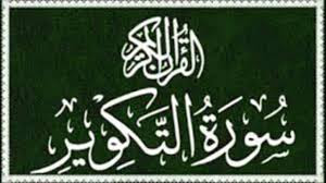 benefits of surah takwir in urdu