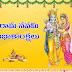 Sri Rama Navami Greetings 2017