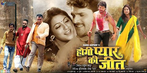 Hogi Pyar Ki Jeet - Bhojpuri Movie Star Casts, Wallpapers, Trailer, Songs & Videos