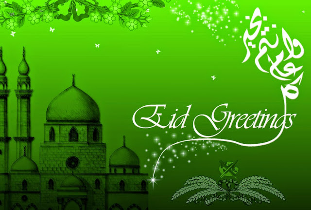 Ramadan Eid Mubarak Greetings Images 2017