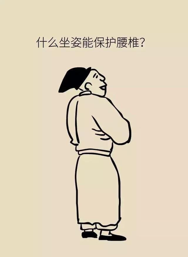 """三種坐姿最傷腰,正確""""坐法""""是這樣的(保護腰椎)"""