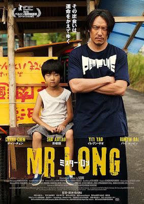ミスターロン Mr.Long