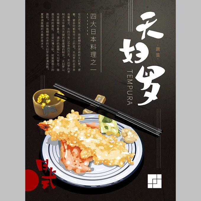 Japanese cuisine tempura gourmet snack poster PSD layered material