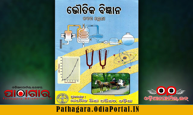 Physical Science [ଭୌତିକ ବିଜ୍ଞାନ] SCP - Class-IX School Text Book - Download Free e-Book (HQ PDF)