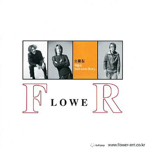 Flower – 소품집 (해룡이의 Sad Love Story) (FLAC)