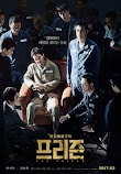 [K-Movie] The Prison (2017)