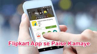 FlipKart App से 1 हजार रुपए रोजाना कैसे कमाए
