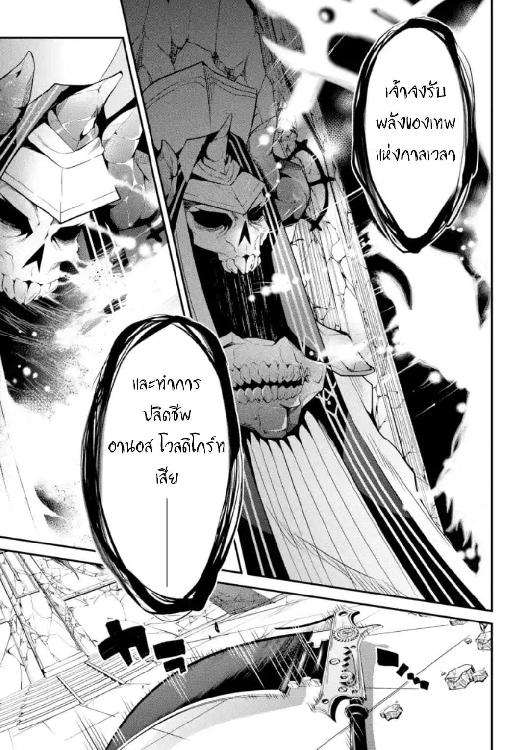 อ่านการ์ตูน Maou Gakuin no Futekigousha ตอนที่ 11 หน้าที่ 5