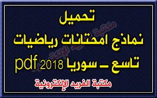 تنزيل نماذج أسئلة دورات رياضيات للصف التاسع سوريا 2018 pdf، حل اسئلة رياضيات تاسع 2018، أسئلة دورات رياضيات تاسع 2018 منهاج سوريا 9
