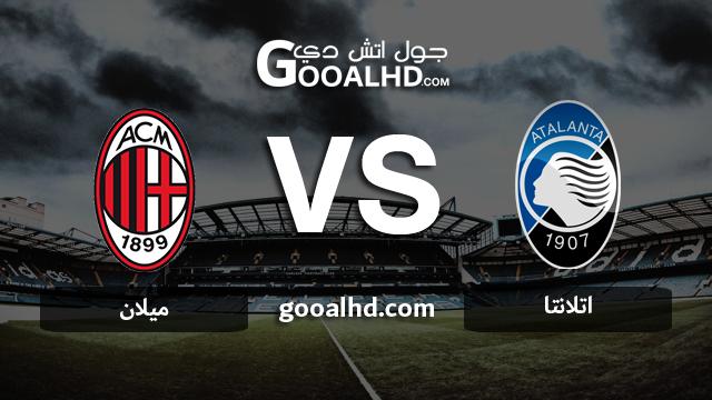 مباراة ميلان واتلانتا اليوم 16-02-2019 في الدوري الايطالي