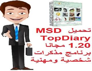 تحميل MSD TopDiary 1-20 مجانا برنامج مذكرات شخصية ومهنية