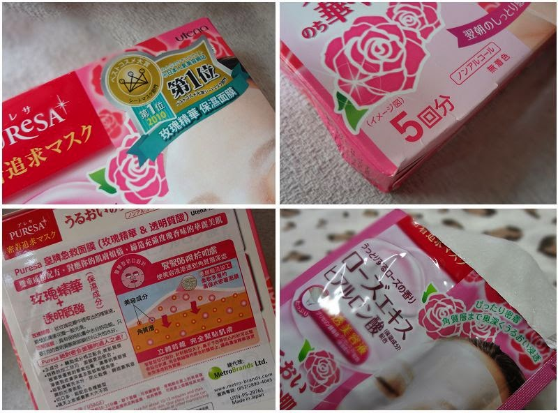 Bee: 【♥ 面膜篇 ♥】日本人氣面膜品牌 Puresa 。皇牌急救面膜