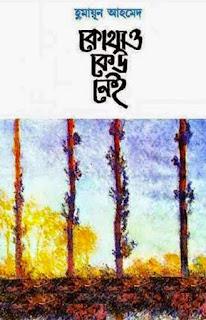 Kothao Keu Nei by Humayun Ahmed