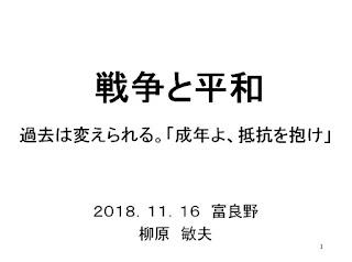 http://1am.sakura.ne.jp/Chernobyl/181116FuranoPresen.pdf