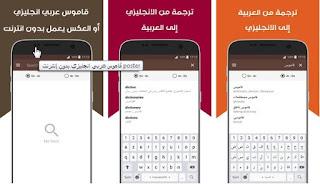 تحميل تطبيق قاموس عربي انجليزي بدون إنترنت Education Apps ورابط مباشر