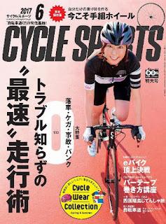 CYCLE SPORTS (サイクルスポーツ) 2017年05月号