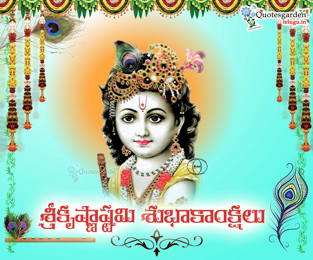 Latest Telugu Sri Krishnaashtami wishes quotes greetings