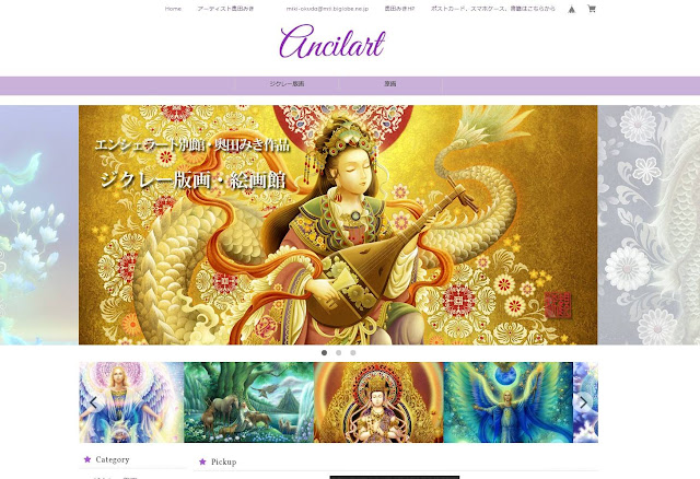 奥田みき、仏画、龍神画、天使、エンジェル、絵画、ジクレー版画、オラクルカード、観音様、弁天様、大日如来