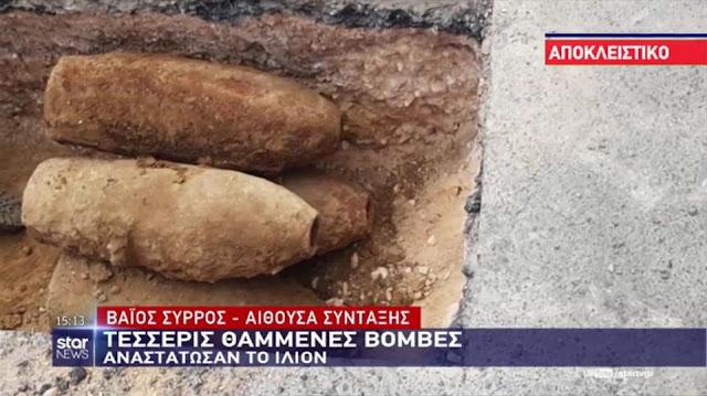 Ίλιον: Βόμβες του Β' Παγκοσμίου Πολέμου, εντοπίστηκαν κατά την διάρκεια εκσκαφών!