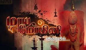 Maya Mohini – 21-09-2016 | Vijay TV Serial Maya Mohini – 21.09.2016
