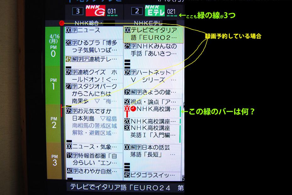 cochi: レグザ番組表枠NHK欄の右に緑色の線というかラインは何か ...