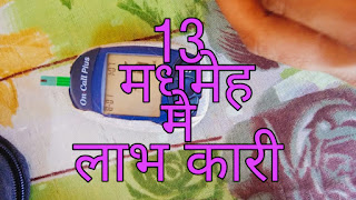Watermelon Benefits in Diabetes in Hindi