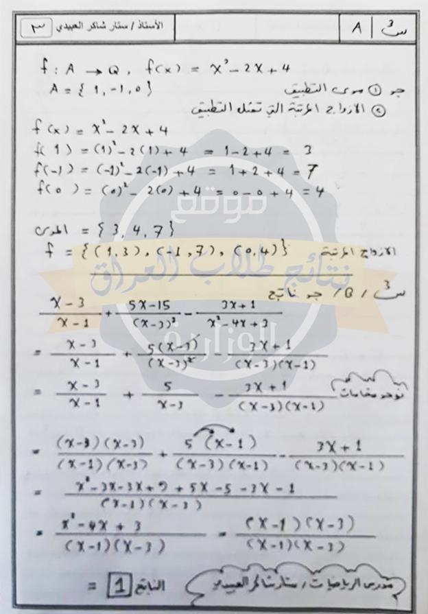 نموذج اسئلة الرياضيات مع الحل للصف الثالث متوسط 2018 الدور الاول 4