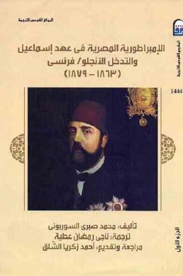 الإمبراطورية المصرية في عهد إسماعيل والتدخل الأنجلو / فرنسي (1863 - 1879) - محمد صبري السوربوني