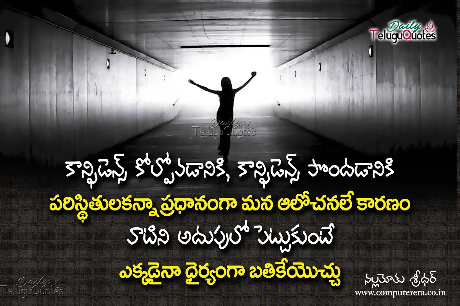 Inspiring Life Quotes Inspiring Confidence Telugu Life Quotes And Sayingsnallamothu