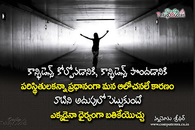 nallamothu-sridhar-inspiring-Confidence-quotes-messages-wishes-greetings-quotes