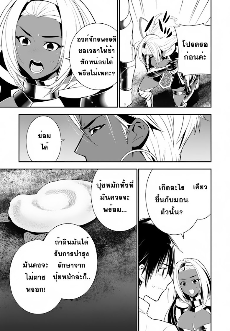 Isekai desu ga Mamono Saibai shiteimasu - หน้า 31